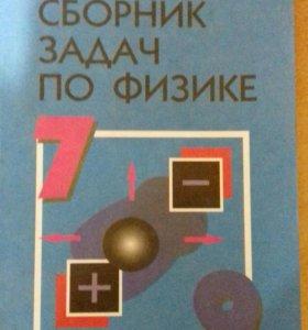 Сборник задач по физике 7кл
