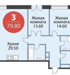 Квартира, 3 комнаты, 79.8 м²