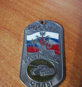 Жетон(Вооруженные силы)