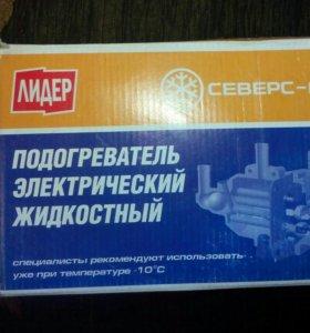 """Автоподогреватель электрический  """"Северс-М1"""""""