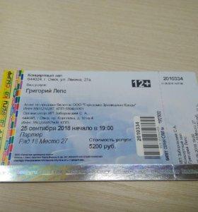 Билет на Лепса