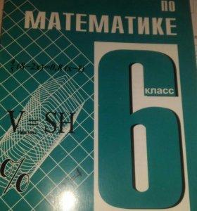 Дидактические материал по математике