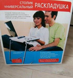 Столик-Расклодушка