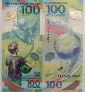 Купюры 100 рублей 2018г, Чемпионат мира по футболу
