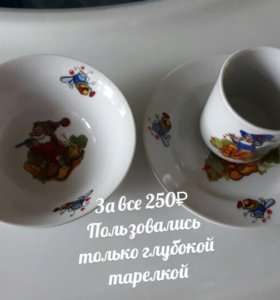 Продам наборчик посуды для малыша