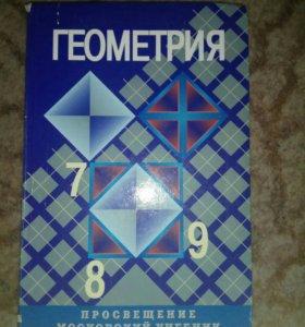 Геометрия учебник