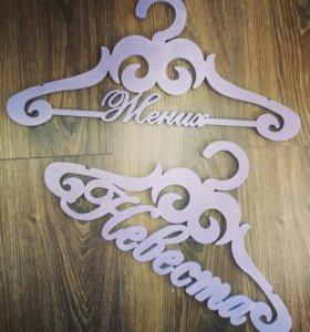Комплект Свадебные вешалки/плечики жених и невеста