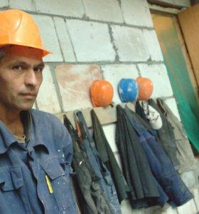 Рабочие на стройку и отделку