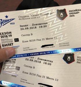 Билеты Зенит Локомотив