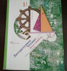 Учебник литературному чтению 1 класс