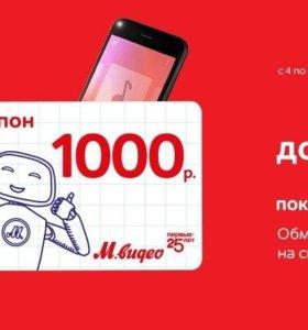 Купон м видео 1000 (50%)