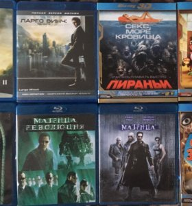 Blu-ray диски (фильмы и мультфильмы)