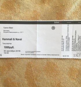 Билет на концерт