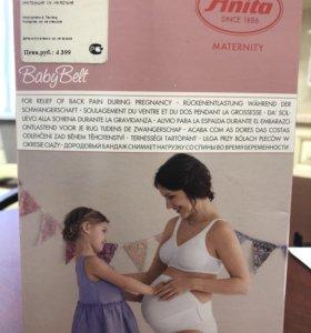 Бандаж для беременных. Австрия