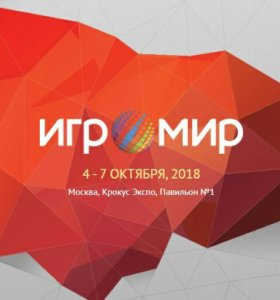 2 VIP на игромир 2018