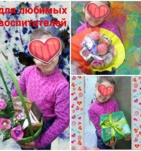 Подарки воспитателям