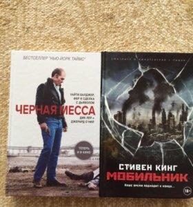 Книги Чёрная месса , Мобильник