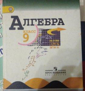 Алгебра 9 класс, русский учебник Макарычев Миндюк