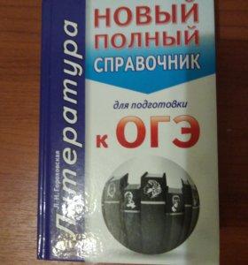 Полный справочник по литературе Л.Н.Гороховской