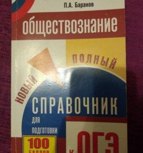 Справочник по обществознанию П.А Баранова