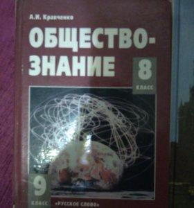 Учебники по обществознанию