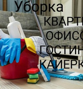 Уборка квартир