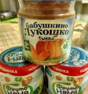 овощные пюре Фрутоняня