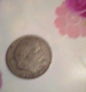 Один рубль 1970года