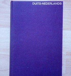 Словарь немецко нидерландского