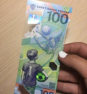 Памятная банкнота Банка России образца 2018 года