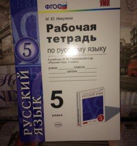 Рабочая тетрадь по русскому языку 5 класс