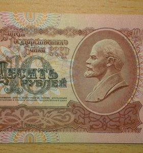 10 рублей (СССР мод.1991г.) ПРЕСС
