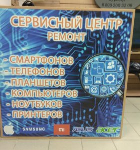 Профессиональный ремонт ПК, ноутбуков, мобильных