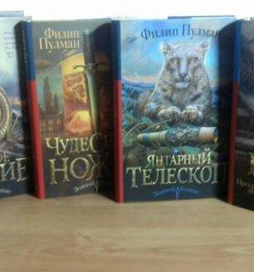 """Продам серию книг """"Золотой компас"""""""