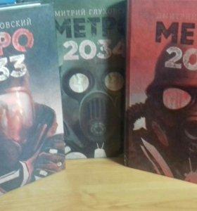 Продам Срочно Книги метро