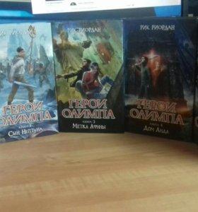 Продам срочно книги Герои олимпа