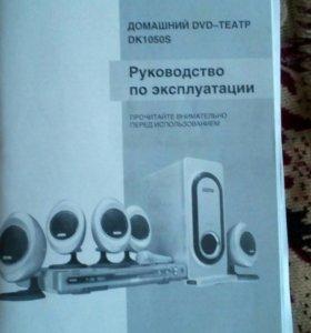 Домашний DVD ТеатрBBK