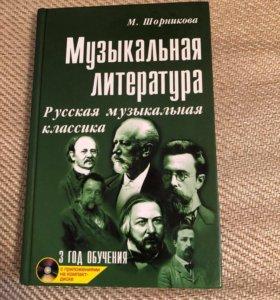 М. Шорникова Музыкальная литература 3 год обучения