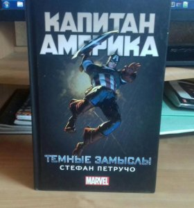 Продам срочно книгу Капитан Америка Тёмный замысел