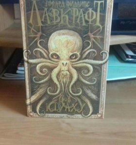 Продам срочно книгу Зов Ктулху