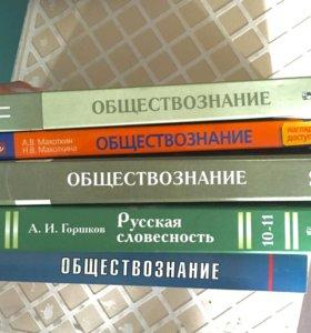 Учебники по обществознанию 10-11 класс