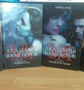 Продам срочно книги Академия вампиров