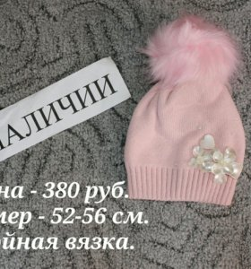 Новая шапка..