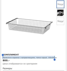 Проволочная корзина IKEA с направляющими