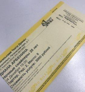 Билет на Ночные снайперы