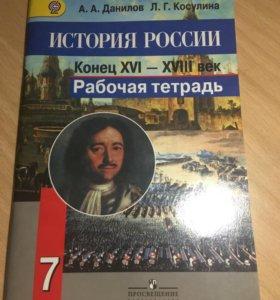 Рабочая тетрадь по истории России