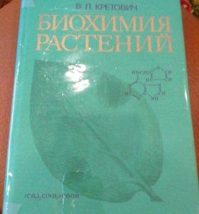 Биохимия растений