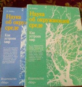 2 тома. Наука об окружающей среде