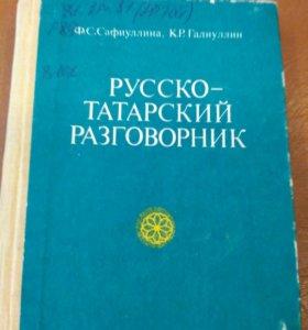 Кника Русско- татарский разговорник