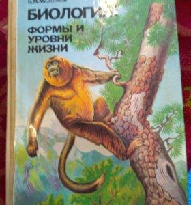 Учебник. Биология